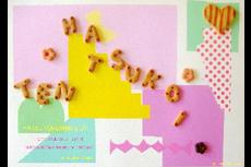 """初恋展 出展CD """"8251"""""""