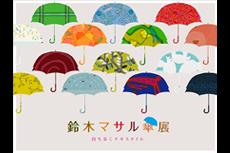 鈴木マサル 傘展