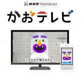 NHK Eテレ かおテレビ